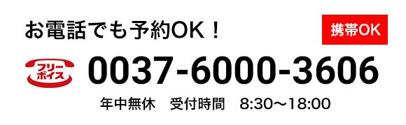 大垣やすい車検センター 電話予約
