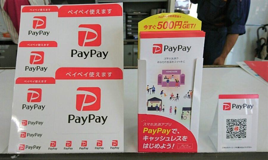 PayPay始めました ( `ー´)ノ