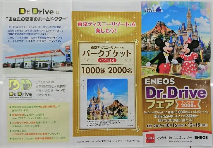 ENEOS Dr.Drive フェア開催