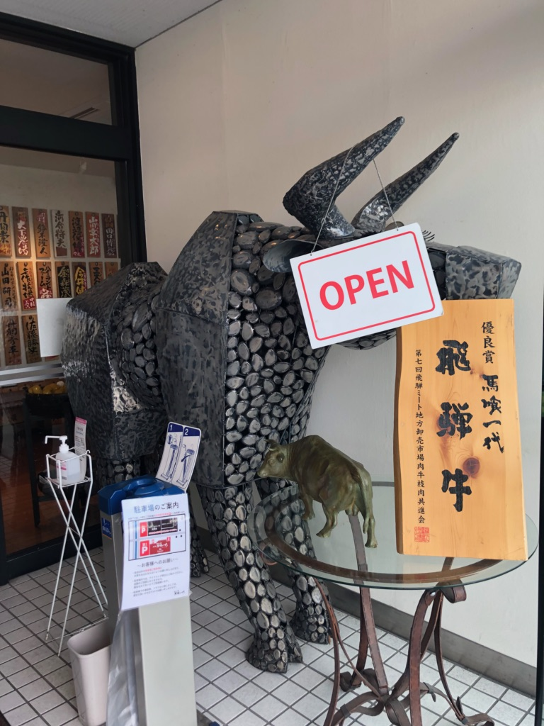 岐阜県庁店の馬喰一代へ家族とランチに行ってきた。
