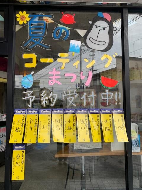 夏のコーティング祭り始まるよ(^^)/~~~
