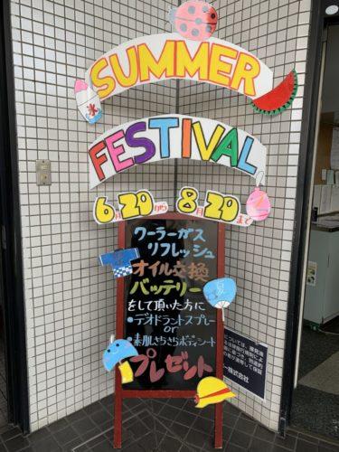 サマーフェスティバル!!6月20日~