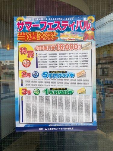 サマーフェスティバル結果発表(^O^)/