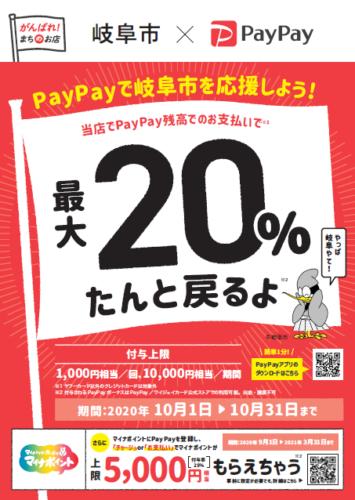 PayPayやってます!