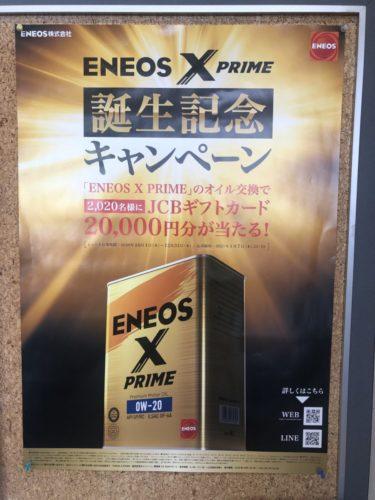 ENEOS X PRIME