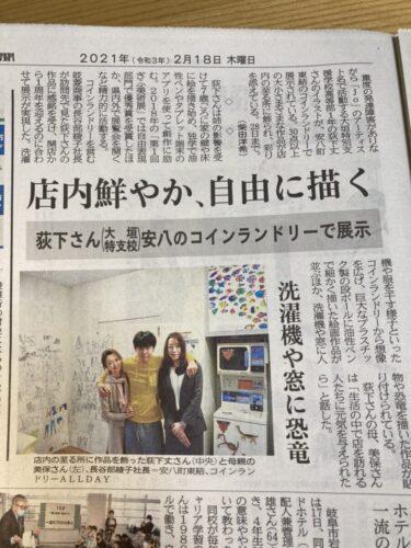 岐阜新聞様からのラジオ放送