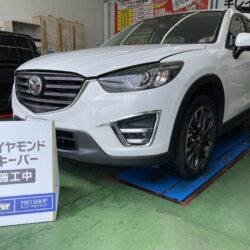 お車のキレイ、お任せください!😚 ダイヤモンドキーパー施工編「CX-5」と手洗い洗車😎