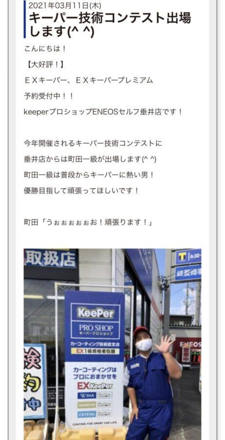 【キーパー垂井ブログ】4月アクセス数ランキング!👏