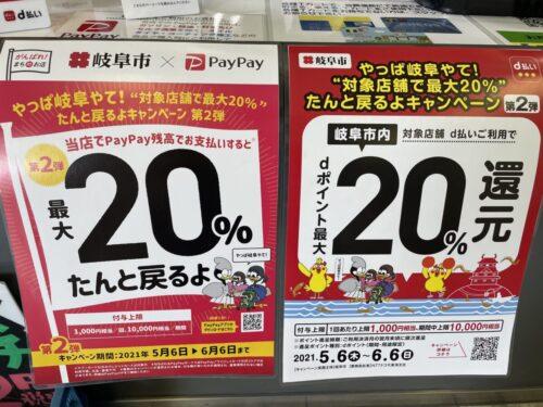 20%還元はあと3日!【6/6(日)まで】