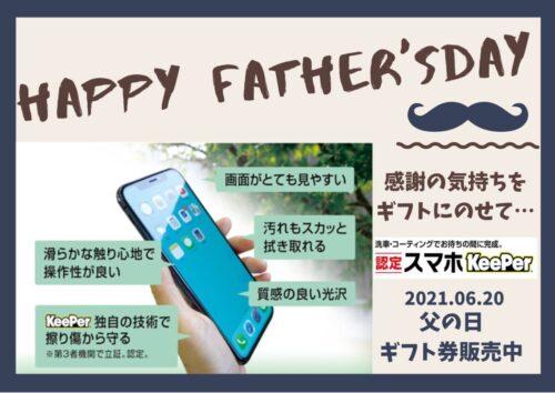 2021年の6/20は「父の日」
