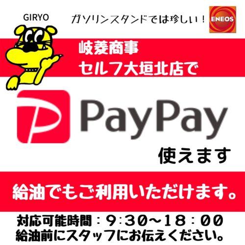PayPayで大垣市を応援しよう