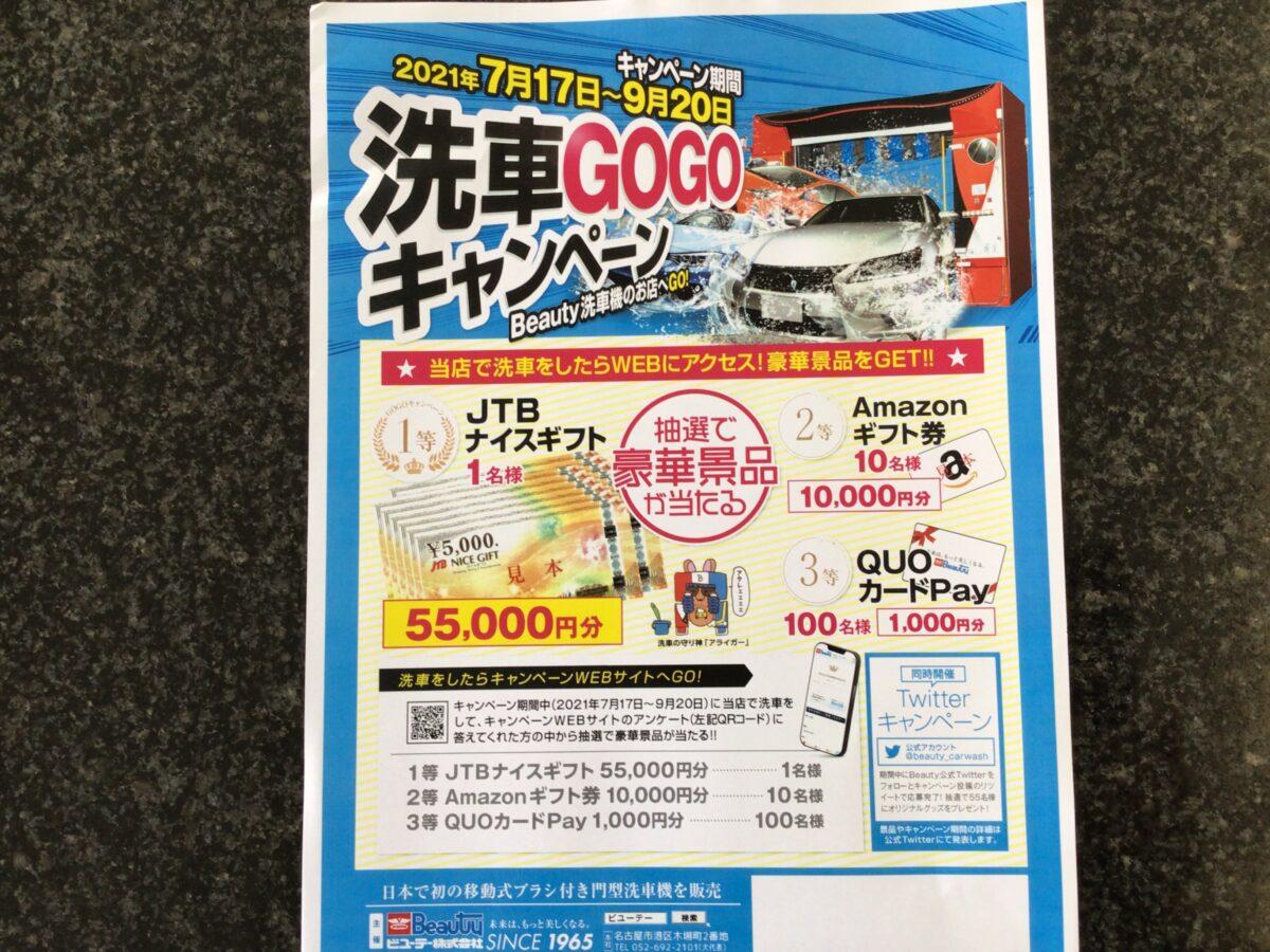 洗車GOGO キャンペーン