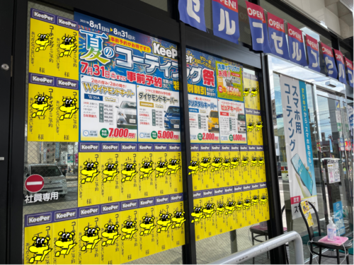 【7月末まで】EXキーパー、樹脂キーパーやスマホキーパーで話題の「KeePer」がお値打ち!【早期予約割引】
