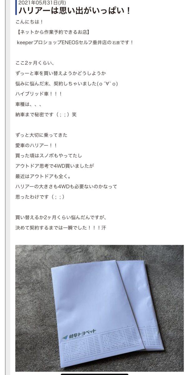 【キーパー垂井ブログ】6月アクセス数ランキング‼️