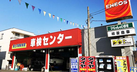 【GS車検】ガソリンスタンドで車検!!【グッドセーフティー車検】
