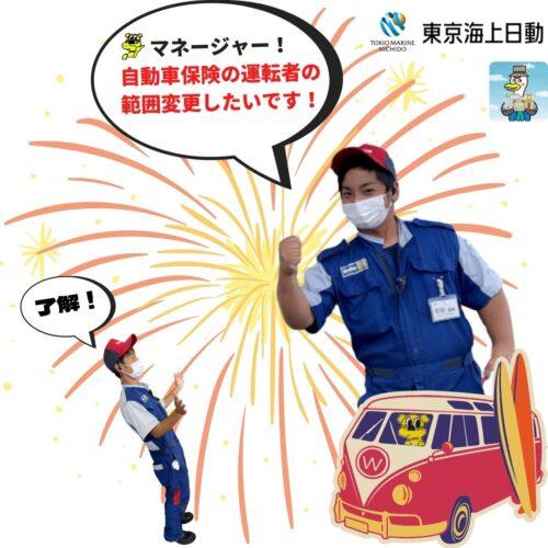 自動車保険!お任せください!!😄