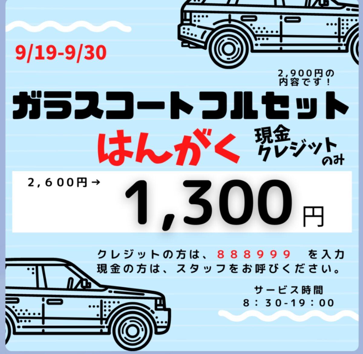 セルフ洗車機キャンペーン