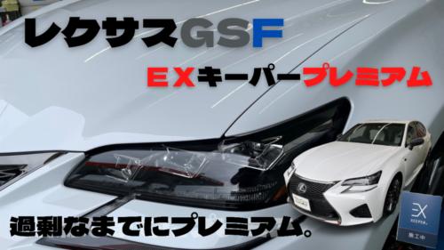 【EXキーパープレミアム】レクサスGSFに施工!めっちゃすごい艶に感動😊