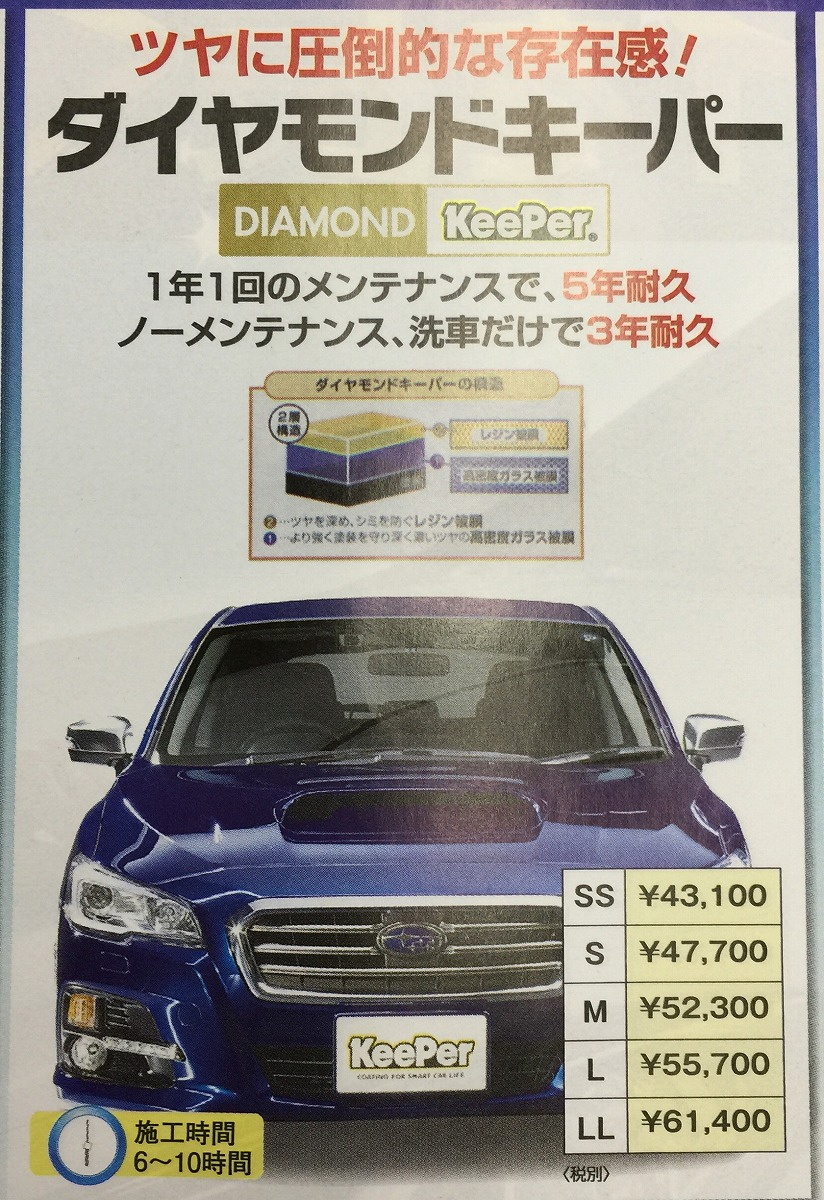 ☆ダイヤモンドキーパー★ダブルダイヤキーパー☆